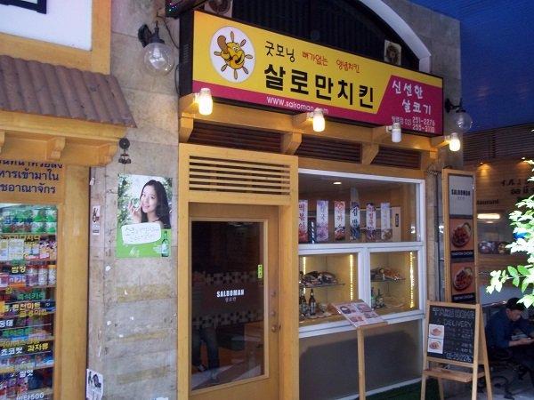 Salroman in Korea Town
