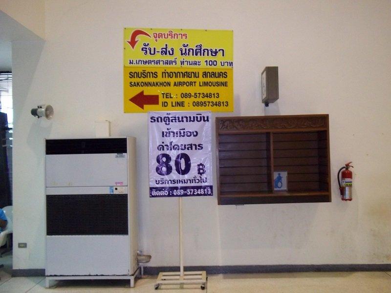 Sakon Nakhorn Airport to Sakon Nakon City