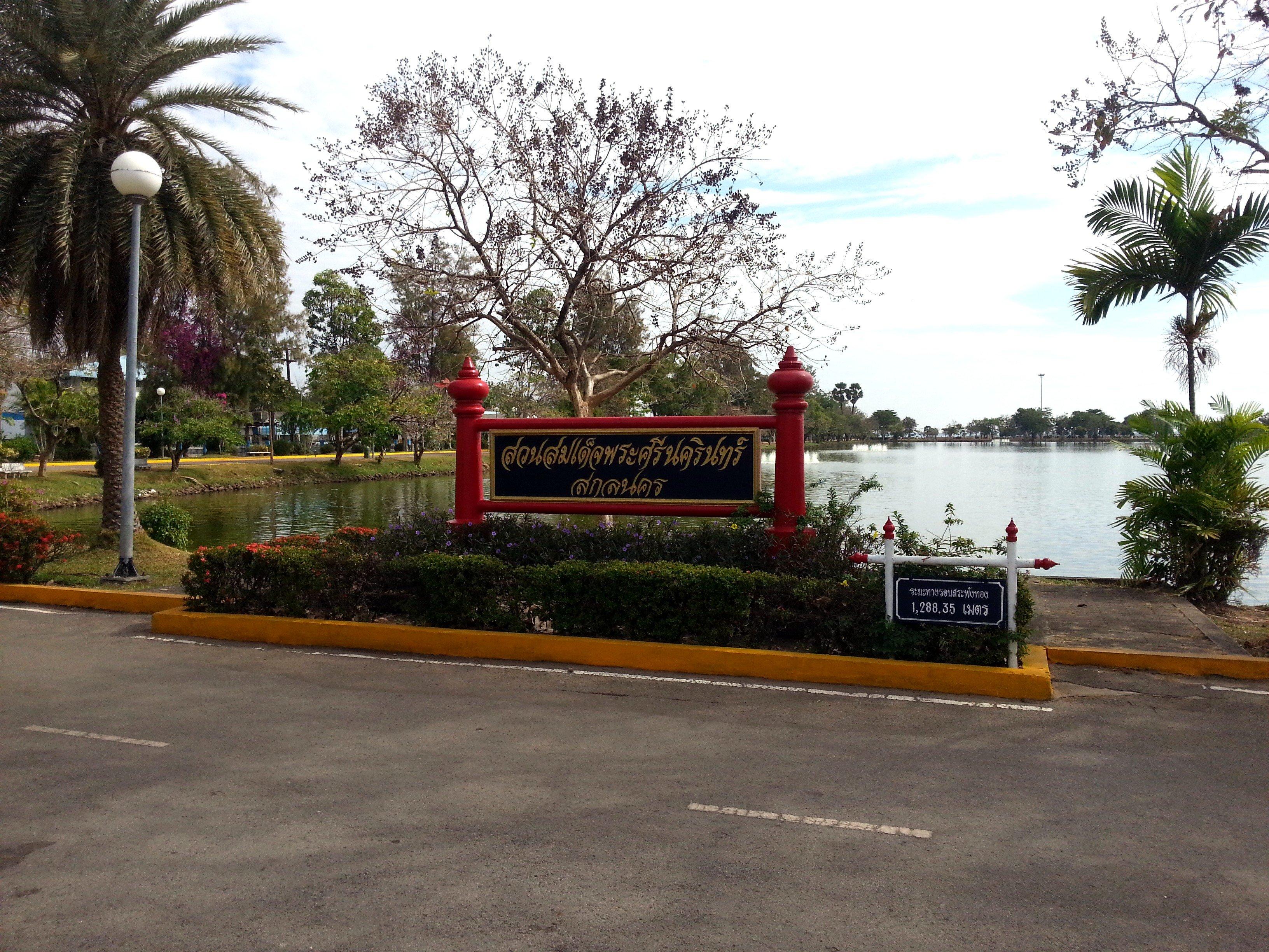 Entrance to Suan Somdet Phrasinakarin Park