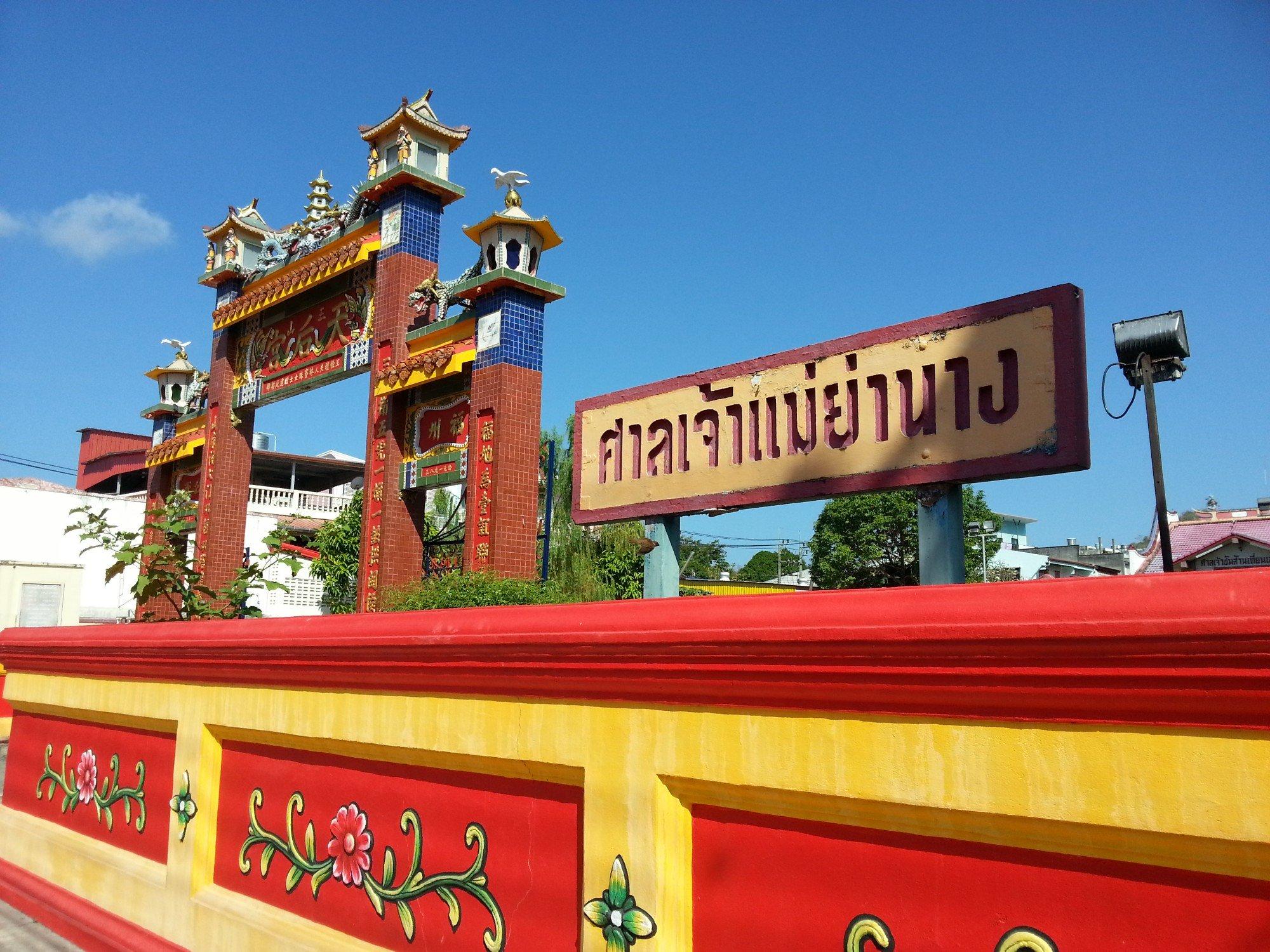 Entrance to the Chaomae Ya Nang Shrine
