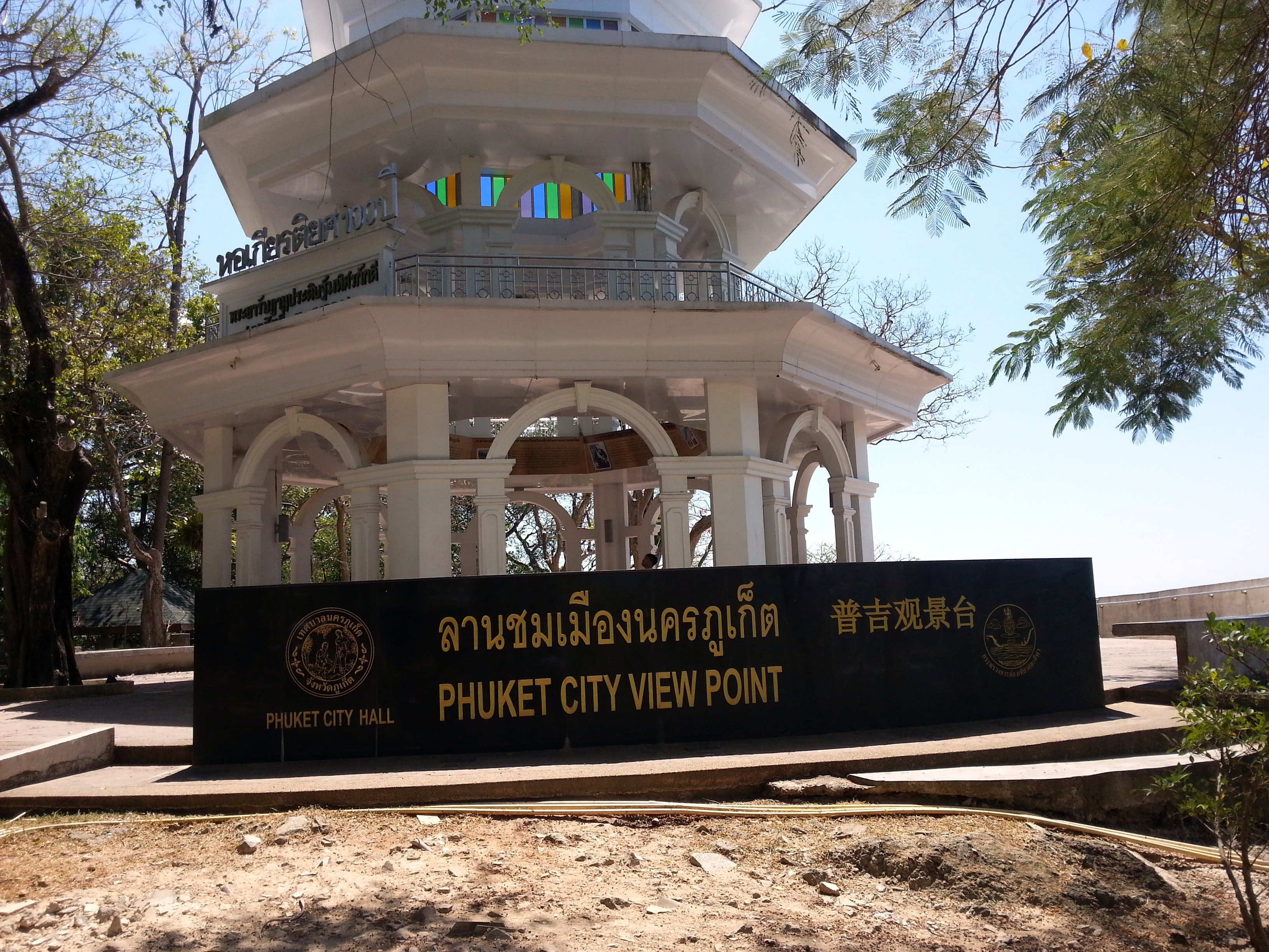 Pavilion at the top of Rang Hill