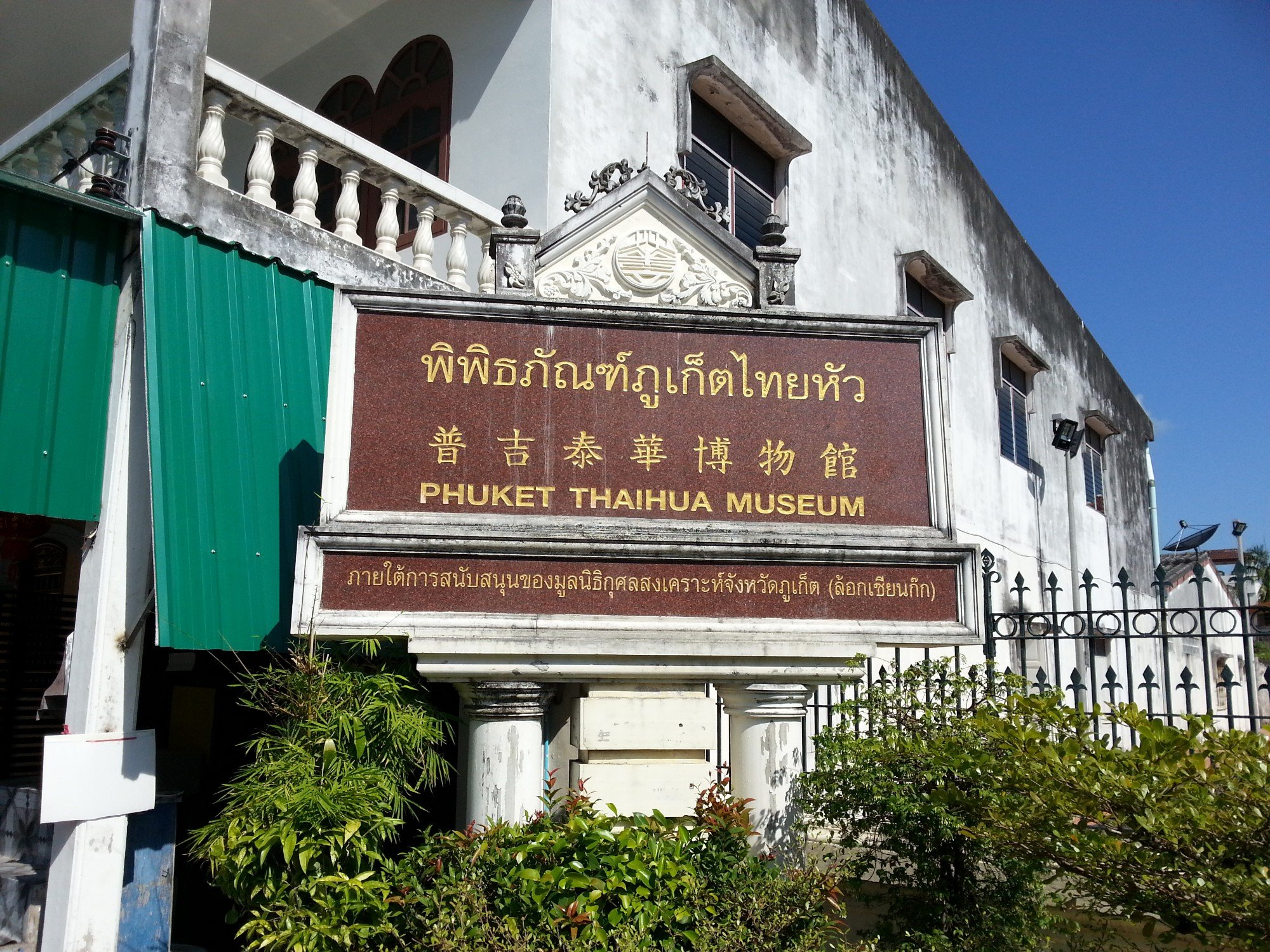 Thai Hua Museum in Phuket