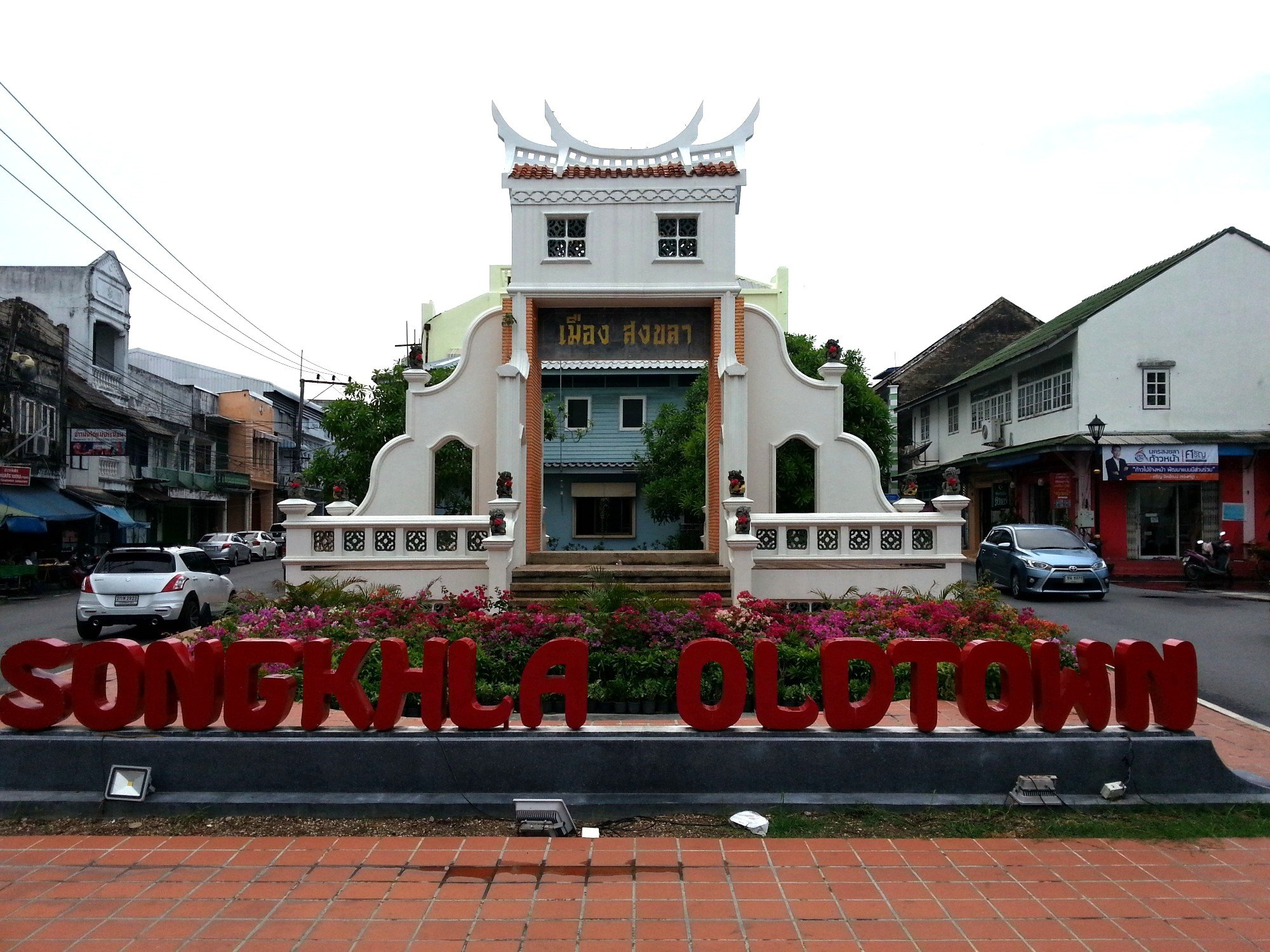 Songkhla Old Town Gate