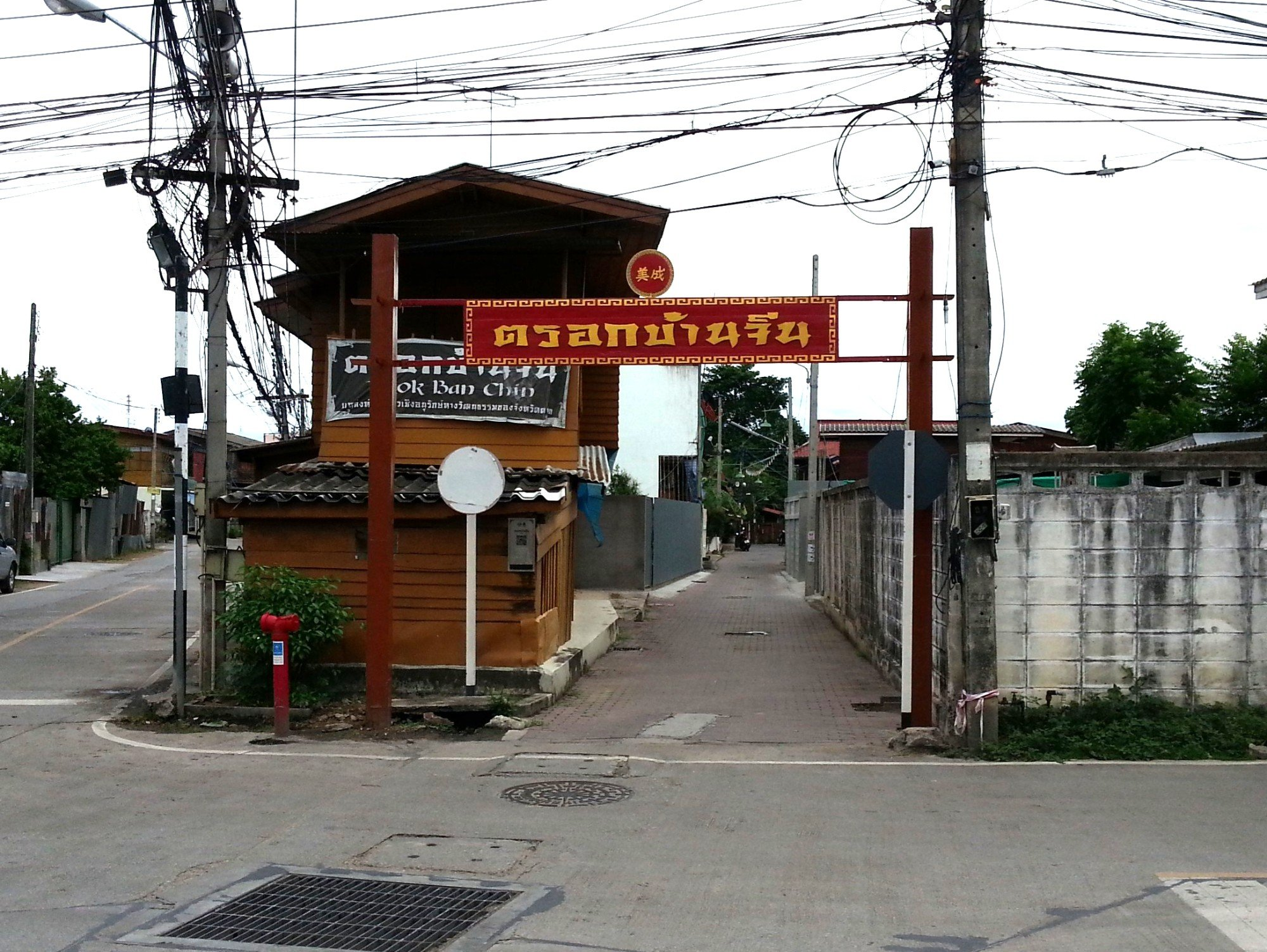 Entrance to Ban Chin Alley