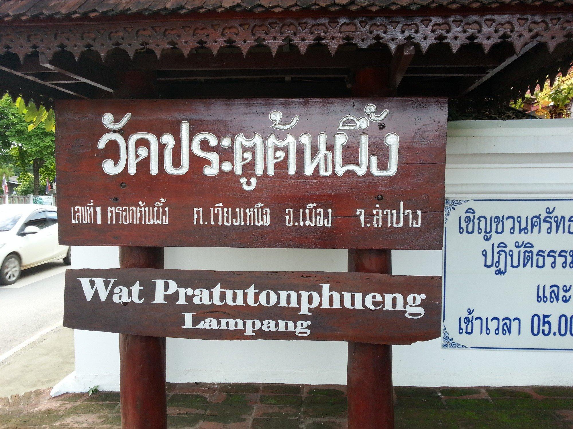 Wat Pratu Ton Phueng in Lampang