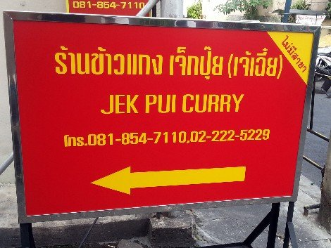 Jek Pui Curry Rice in Bangkok