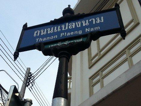 Plaeng Nam Road in Bangkok China Town